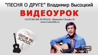 Песня о друге на гитаре - В. Высоцкий - ВИДЕО УРОК