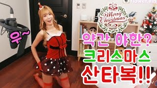 [꽃빈Live] 크리스마스 기념 망사 스타킹 산타복 방송!!! 러또섯?!?!