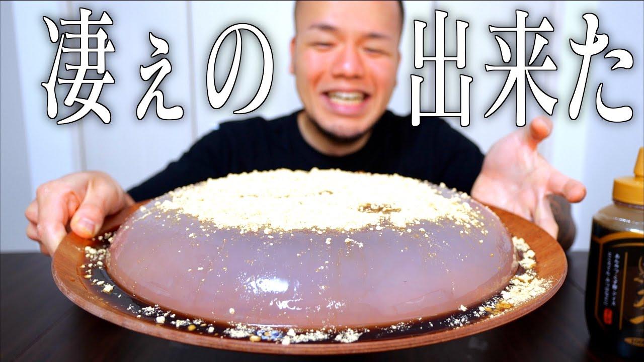 【大食い】トゥルトゥル至極の和スイーツが出来たよぉぉぉおお!!【大胃王】