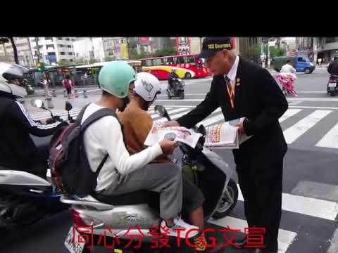 20181018 Taiwan Civil Government Taipei State Chengzhong County Legal Advocacy 台灣民政府台北州城中郡快樂法理宣傳