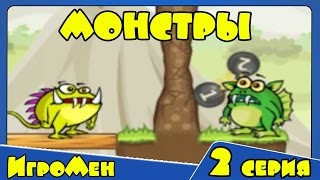 Мультик ИГРА для детей про МОНСТРОВ - прохождение игры Laser cannon 3