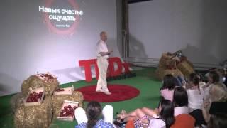Навык счастье ощущать   Anatoly Guin   TEDxSadovoeRing