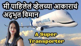 वहलचय आकरच एक अदभत वमन   Airbus Beluga  Super Transporter  BelugaXL  Smiling Plane