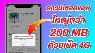 วิธีดาวน์โหลดแอพใหญ่กว่า 200 MB จาก App Store ผ่านเน็ต 3G/4G (2019) | สอนใช้ง่ายนิดเดียว