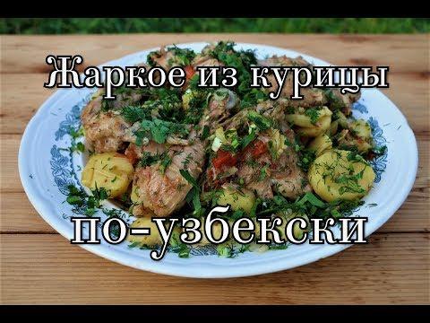 Как приготовить жаркое из курицы с картошкой в казане