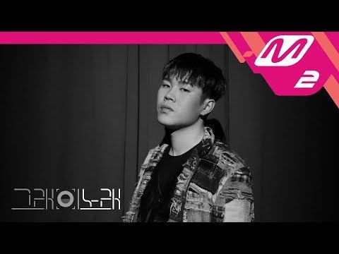 [그래이노래] 우기(WOOGIE) - HAVE A GOOD NIGHT (Feat. ELO)