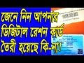 how to check digital ration card in west bengal nfsa ration card status check