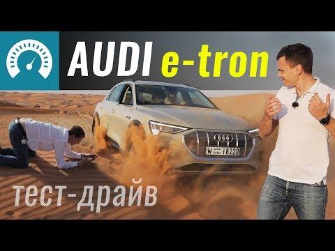 Зарыли Audi e tron Сам выедет Тест драйв