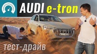 Зарыли Audi e-tron!  Сам выедет?  Тест-драйв