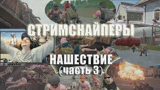 Стримснайперы - НАШЕСТВИЕ // Лучшее с MakataO #150 (часть3)