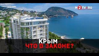 Недвижимость в Крыму у моря. Какие новостройки в рамках закона