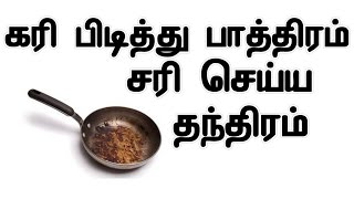 How To Clean a Burnt Pot Easily In Tamil