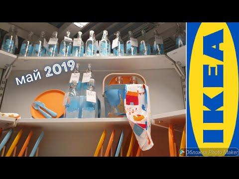 IKEA КАЗАНЬ май 2019/ новинки и скидки/ обзор полочек/ часть1