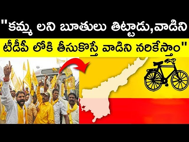 TDP Party Leaders And supporters Angry On That Senior leader.. Here is the Reason Why | Taja30