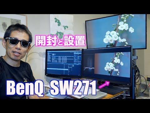 BenQ color management display SW271 unboxing Ufer! VLOG_347
