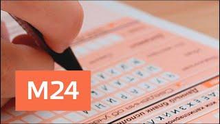 Московский школьник впервые набрал максимум за четыре ЕГЭ - Москва 24