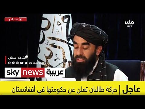 الناطق باسم حركة طالبان: تعيين ملا محمد حسن رئيسا للحكومة الأفغانية | #عاجل