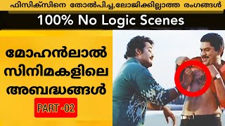 Threw Logic / Mistake  Scenes in Mohanlal Movies  Part - 2