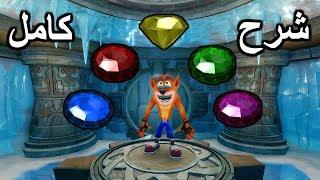 شرح كيف تجيب كل الالماسات الملونة في كل اجزاء كراش - Crash Bandicoot