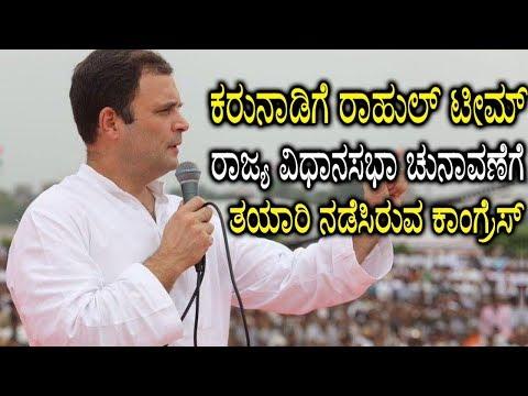 ಕರುನಾಡಿಗೆ ರಾಹುಲ್ ಟೀಮ್ ರಾಜ್ಯ ವಿಧಾನಸಭಾ ಚುನಾವಣೆಗೆ ತಯಾರಿ ನಡೆಸಿರುವ ಕಾಂಗ್ರೆಸ್| CM Rahul|YOYO Kannada News