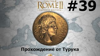 Total War Rome II - Император Август - Египет #39