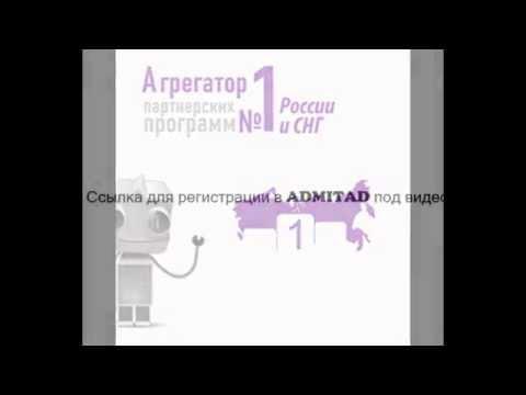 Admitad Адмитад