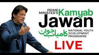 "Live: PM Imran Khan at ""Kamyab Jawan Program"" launch event 