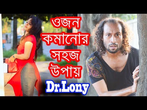 Weight Loss Challenge Coins   Bangla New Funny Video   Dr Lony Funny Video