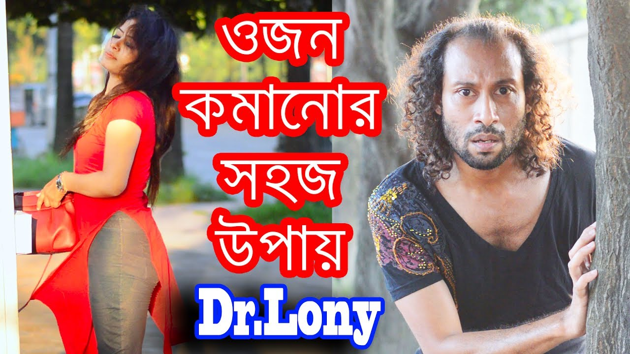 Weight Loss Challenge Coins Bangla New Funny Video Dr Lony Funny Video Funy Video Youtube