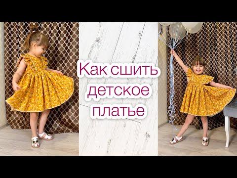 Как сшить детское платье с крылышками |TIM_hm|