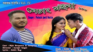 Nesang Moina By Polash Jyoti Dutta || Bijit Borpatra || New Assamese Video Song 2020
