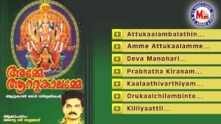 അമ്മേ ആറ്റുകാലമ്മേ | AMME ATTUKALAMME | Hindu Devotional Songs Malayalam | Attukal Devi Songs