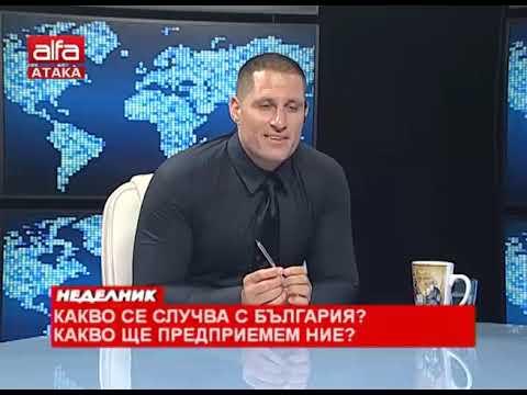 Какво се случва с България? Какво ще предприемем ние? /07.10.2018 г./