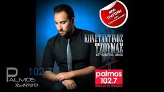 Palmos Radio 102.7 Fm   ΚΩΝΣΤΑΝΤΙΝΟΣ ΤΖΟΥΜΑΣ - ΚΡΥΜΜΕΝΑ ΦΙΛΙΑ (ΝΕΟ ΤΡΑΓΟΥΔΙ) 2015