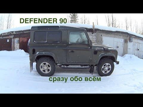 Defender 90, видео будет интересно тем кто думает или хочет купить