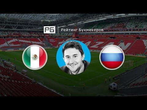 Прогноз Сергея Карякина: Мексика — Россия
