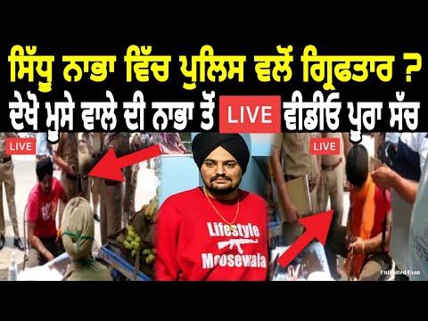 🔴 Live ! Sidhu Moose Wala | Nabha Ton Live Griftari Da Sach | Snitches Get Stitches