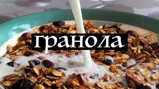 гРАНОЛА  вкуснейший завтрак! Как сделать мюсли в домашних условиях  Десерт в стакане  FoodLove