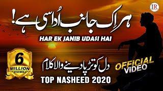 Har Ek Janib Udasi Hai, Top Heart Touching Nasheed 2020, Lyrical English \u0026 Urdu, Islamic Releases