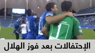 الإحتفالات الزرقاء بعد فوز الهلال على الشباب في دوري جميل