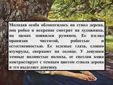 Сочинение по картине В А  Серова – «Девушка, освещенная солнцем»