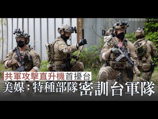 共軍攻擊直升機首擾台 外媒披露美特種部隊密訓國軍