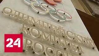На Олимпиаду могут поехать более 200 российских спортсменов - Россия 24