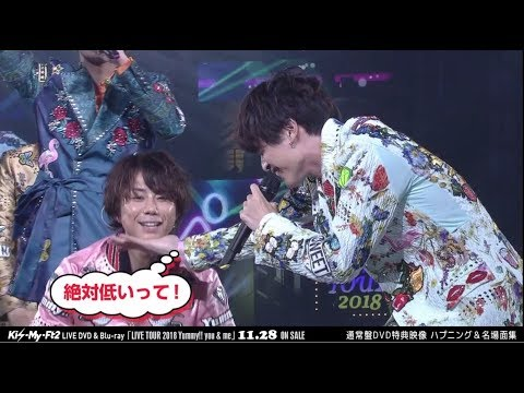 Kis-My-Ft2 / ツアーハプニング &名場面集ダイジェスト(LIVE DVD & Blu-ray「LIVE TOUR 2018 Yummy!! you&me」収録)