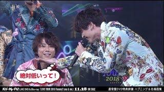 Kis-My-Ft2 / ツアーハプニング &名場面集ダイジェスト(LIVE DVD & Blu-ray「LIVE TOUR 2018 Yummy!! you&me」収録)