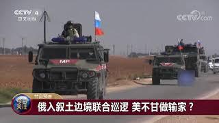 [今日关注]20191024 预告片| CCTV中文国际