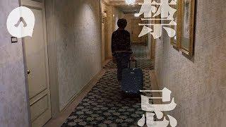 究竟酒店尾房係咪特別猛鬼???張師傅同你將禁忌謬誤逐一點破!!! (魅影空間) thumbnail