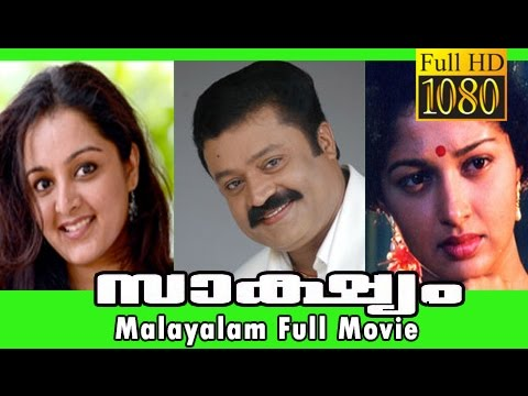 Sakshyam   Malayalam Full  Movie