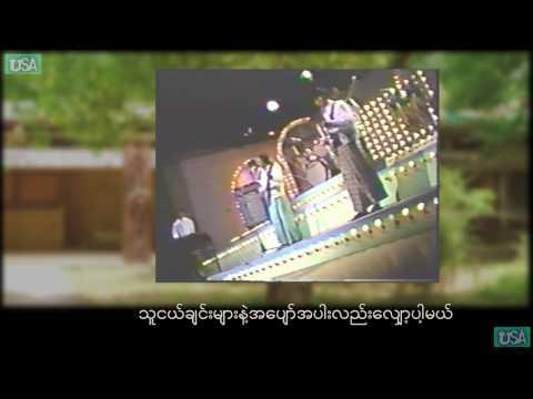 """တူႏွစ္ကိုယ္တိုင္းျပည္ -၂ """"Tu Hnit Ko Taing Pyay 2"""" Music Video from """"MRTV"""" (1981)"""