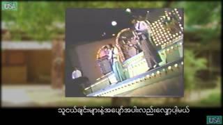 "(Full HD)တူႏွစ္ကိုယ္တိုင္းျပည္ -၂ ""Tu Hnit Ko Taing Pyay 2"" Music Video from ""MRTV"" (1981)"